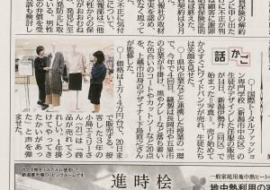 新潟日報(10月15日)