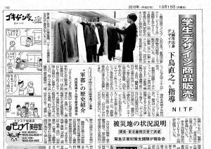 W1920Q75_上越タイムス(10月15日掲載)