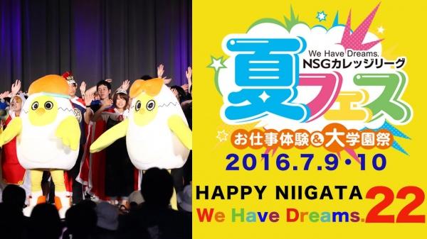 「NSG夏フェス」のダイジェストムービーが完成しました~(^^)/