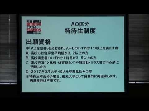 【入試】入学願書受付中!AO特待生で出願の方はお早めに準備を!