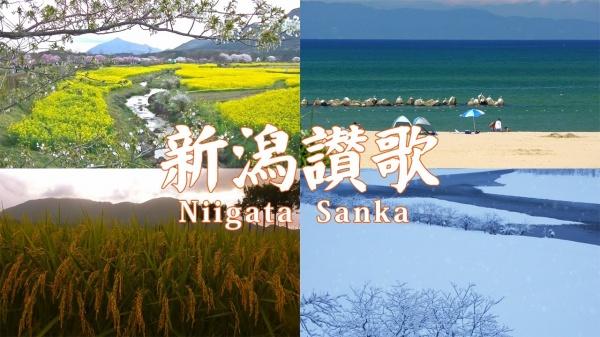 ふるさと新潟の歌「新潟讃歌」のミュージックビデオにNITF生が出演しました(^^)/