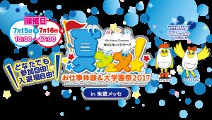 今年もやります★NSG夏フェス‼あの有名人もスペシャルゲストで登場~!!