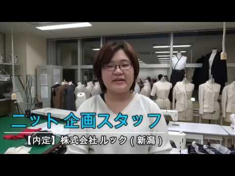 祝☆内定 ニット企画スタッフ