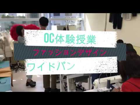 ファッションデザイン科 モノづくり体験 ワイドパンツ編