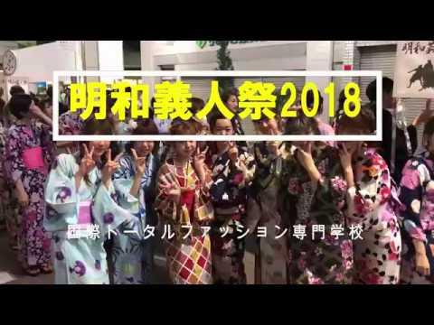 2018年明和義人祭 国際トータルファッション専門学校