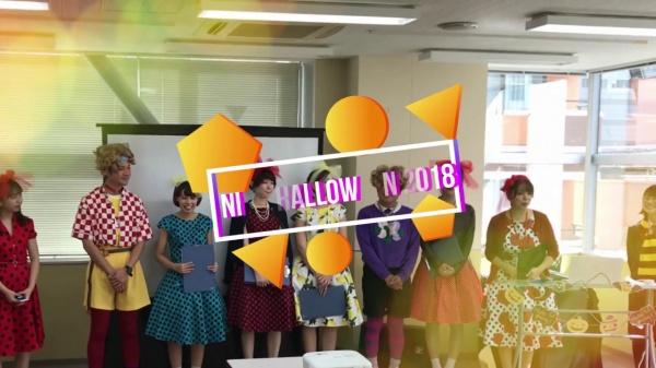 【NITF Halloween!! 2018】オープンキャンパス先生紹介
