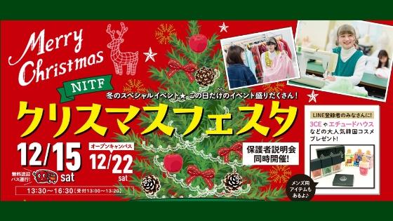 【12/15】クリスマスフェスタ開催
