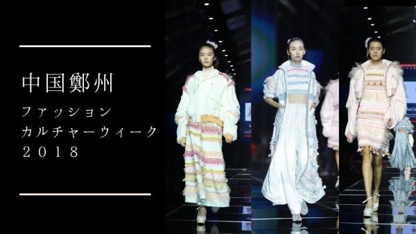 海外コンテスト3位入賞!中国鄭州ファッションカルチャーウィーク2018