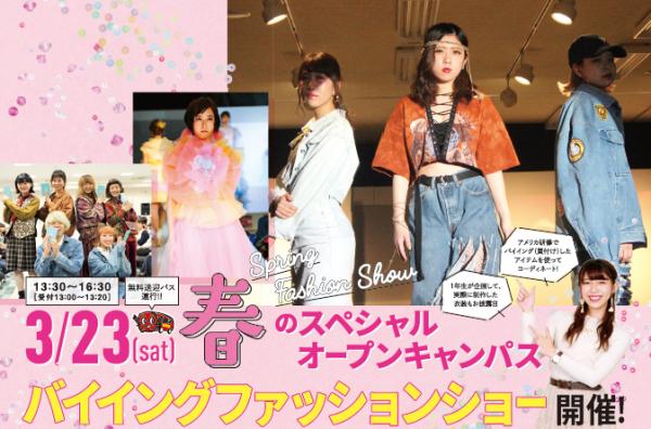 【3/23】バイイングファッションショー★春のスペシャルオープンキャンパス開催
