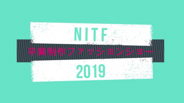 2019~NITF卒業制作ファッションショー~